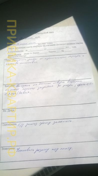 Приёмка квартиры в ЖК Весна 3: Список замечаний 2