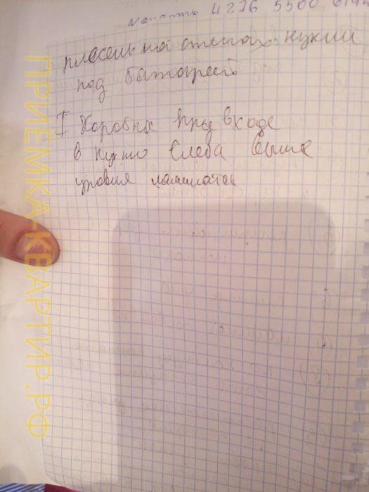 Приёмка квартиры в ЖК Невские Паруса:  Список замечаний к устранению 2
