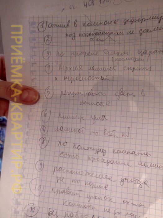 Приёмка квартиры в ЖК Невские Паруса: Список замечаний к устранению 1