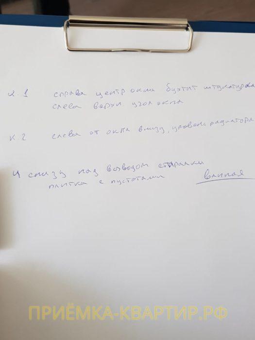 Приёмка квартиры в ЖК Чистое Небо: Список дефектов 2