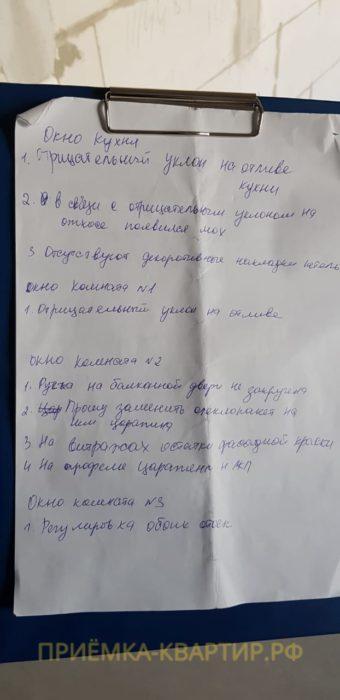 Приёмка квартиры в ЖК Царская Столица: Список дефектов 1