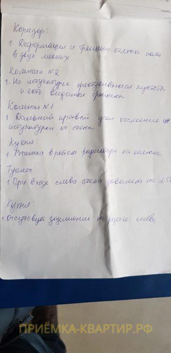 Приёмка квартиры в ЖК Царская Столица: Список дефектов 2