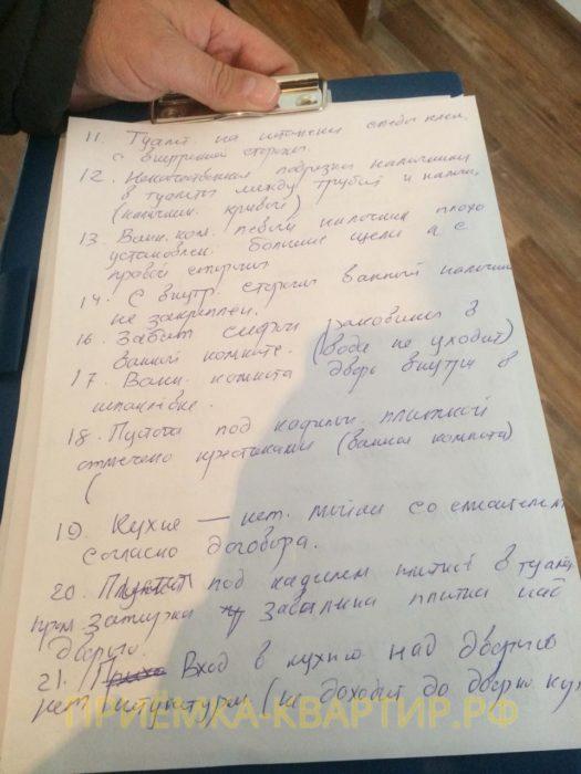 Приёмка квартиры в ЖК Паруса: Список дефектов 1