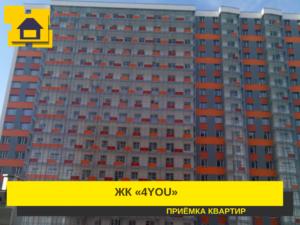 """Отчет о приемке 1 км. квартиры в ЖК """"4Ю"""""""