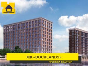 """Отчет о приемке 2 км. квартиры в ЖК """"Docklands"""""""