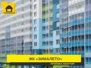 """Отчет о приемке студии в ЖК """"Зималето"""""""