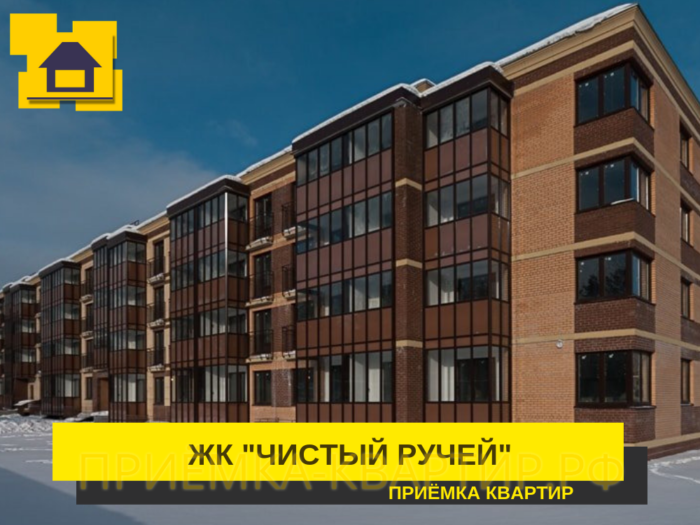 """Отчёт о приёмке квартиры-студии в ЖК """"Чистый ручей"""""""