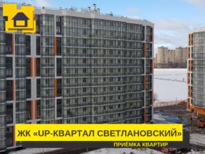 """Отчет о приемке 1 км. квартиры в ЖК """"Светлановский"""""""