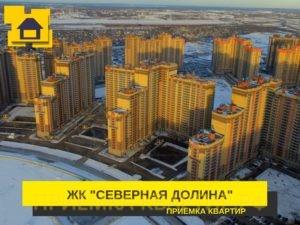 """Отчет о приемке 1 км. квартиры в ЖК """"Северная Долина"""""""