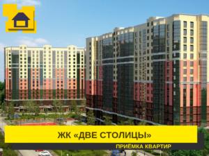 """Отчет о приемке 1 км. квартиры в ЖК """"Две Столицы"""""""