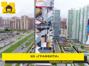 """Отчет о приемке 1 км. квартиры в ЖК """"Граффити"""""""