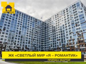 """Отчет о приемке 1 км. квартиры в ЖК """"Я-Романтик"""""""