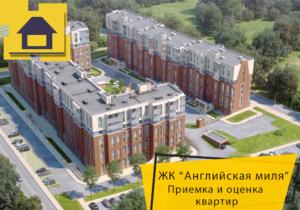 """Отчет о приемке квартиры в ЖК """"Английская миля"""""""