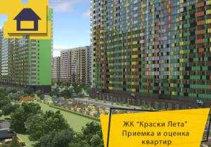 """Отчет о приемке квартиры в ЖК """"Краски Лета"""""""