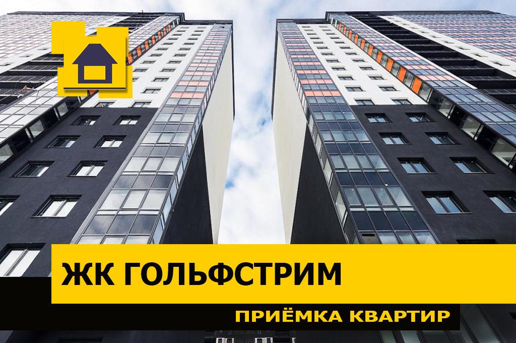 Приёмка квартиры в ЖК Гольфстрим
