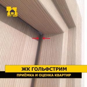 Приёмка квартиры в ЖК Гольфстрим: Зазор по притвору более 3 мм,