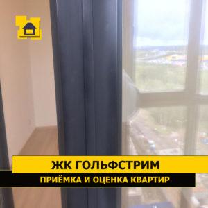 Приёмка квартиры в ЖК Гольфстрим: Неоднородный тон окраски профиля