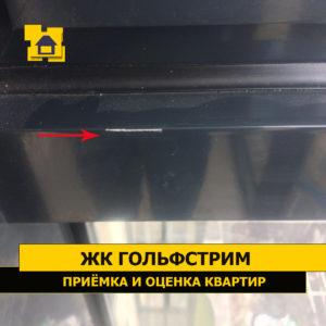 Приёмка квартиры в ЖК Гольфстрим: Царапины на профиле витража