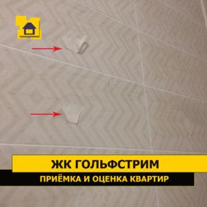 Приёмка квартиры в ЖК Гольфстрим: Пустоты под плиткой