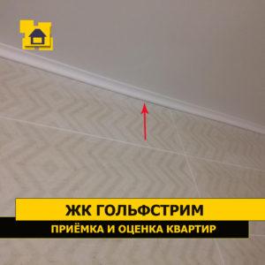 Приёмка квартиры в ЖК Гольфстрим: Щель в примыкании плинтуса к стене