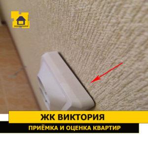 Приёмка квартиры в ЖК Виктория: Щель между стеной и розеткой