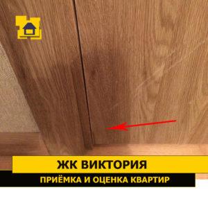Приёмка квартиры в ЖК Виктория: Дверь задевает о коробку