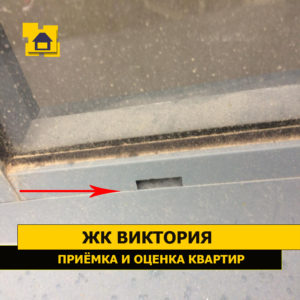 Приёмка квартиры в ЖК Виктория: Отсутствуют капельники и герметизация отлива в примыкании