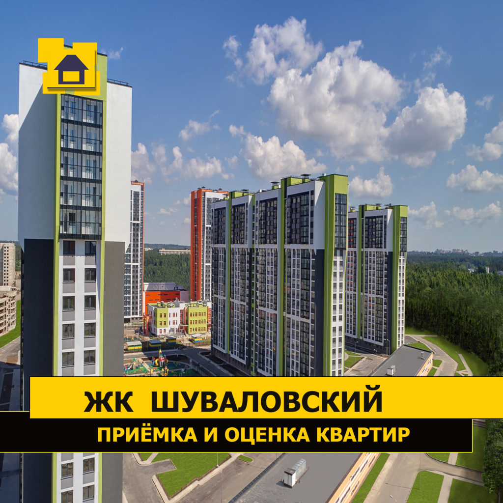 Отчёт о приёмке квартиры в ЖК шуваловский 20 января