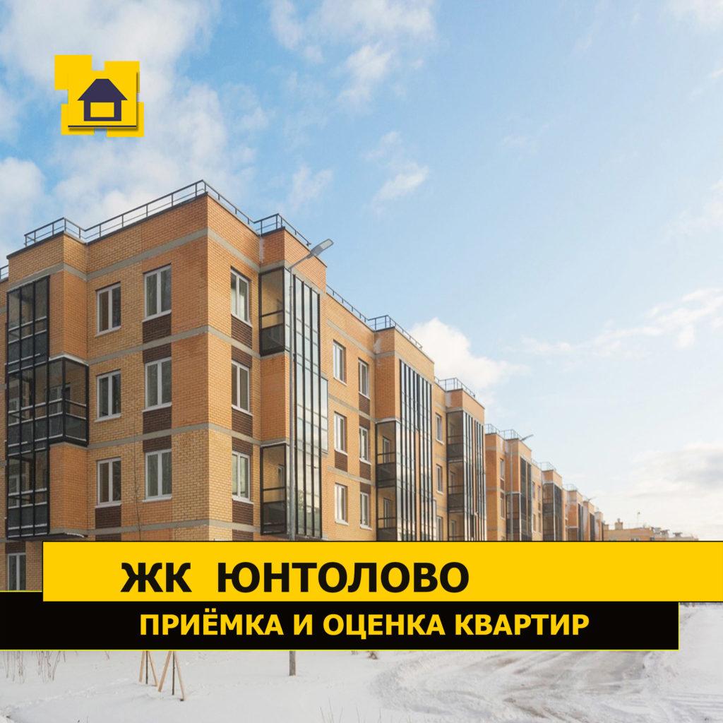 Отчёт о приёмке квартиры в ЖК юнтолово 15 января максим