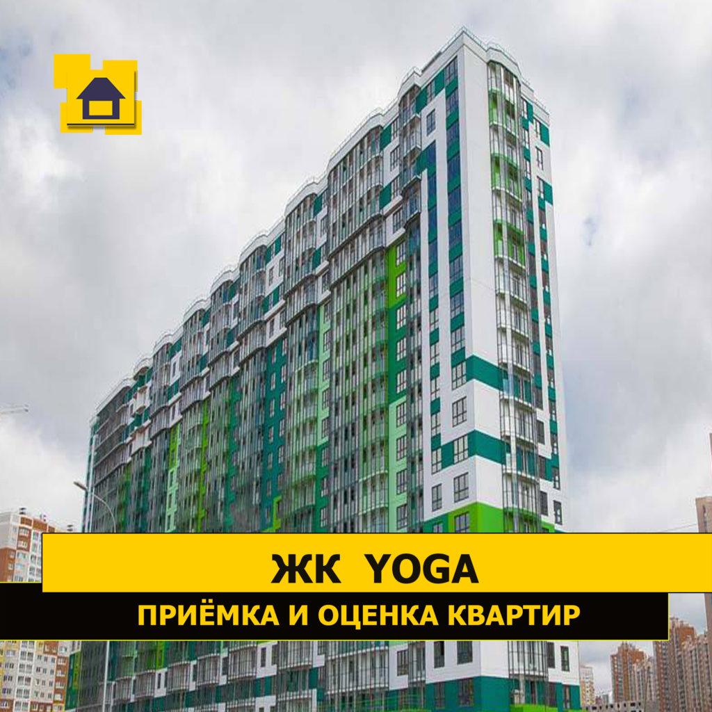 Отчёт о приёмке квартиры в ЖК Йога 7 января