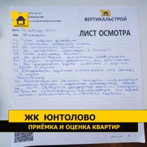 Приёмка квартиры в ЖК Юнтолово