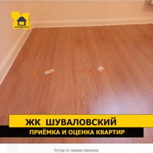 Приёмка квартиры в ЖК Шуваловский: Уступы по замкам ламината