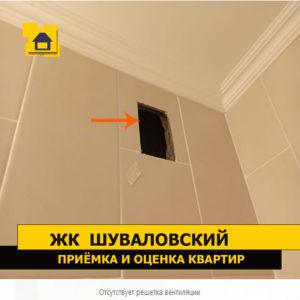 Приёмка квартиры в ЖК Шуваловский: Отсутствует решетка вентиляции