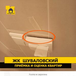 Приёмка квартиры в ЖК Шуваловский: Розетка не закреплена