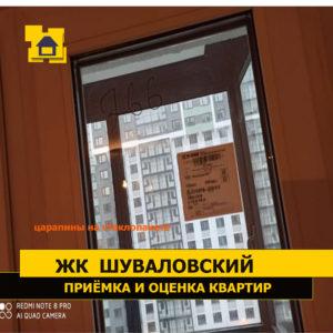 Приёмка квартиры в ЖК Шуваловский: Царапины на стеклопакете