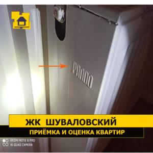 Приёмка квартиры в ЖК Шуваловский: Царапины на радиаторе
