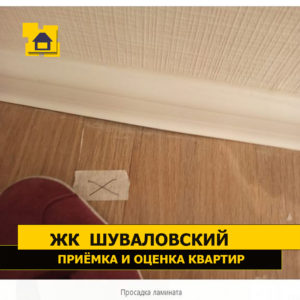 Приёмка квартиры в ЖК Шуваловский: Просадка ламината