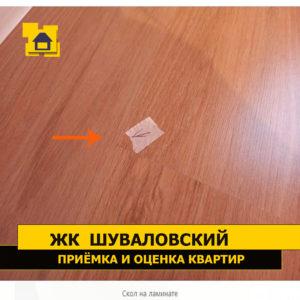 Приёмка квартиры в ЖК Шуваловский: Скол на ламинате