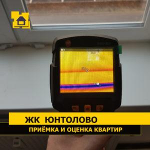 Приёмка квартиры в ЖК Юнтолово: Инфильтрация холодного воздуха в месте примыкания подоконника к оконному профилю(нарушена целостность монтажного шва)