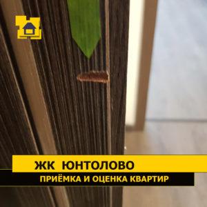Приёмка квартиры в ЖК Юнтолово: Вмятина на двери
