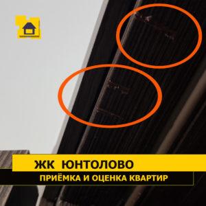 Приёмка квартиры в ЖК Юнтолово: Повреждение ламинации дверной коробки