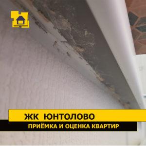 Приёмка квартиры в ЖК Юнтолово: Обои подрезаны не в размер
