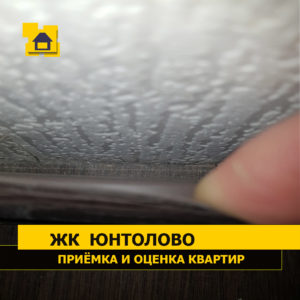 Приёмка квартиры в ЖК Юнтолово: Отсутствует зазор в месте примыкания ламината к стене
