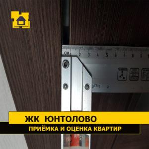 Приёмка квартиры в ЖК Юнтолово: Дверной зазор превышает 10 мм