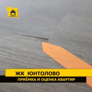 Приёмка квартиры в ЖК Юнтолово: Уступ ламината