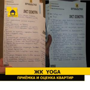 Приёмка квартиры в ЖК Yoga: Листы осмотра
