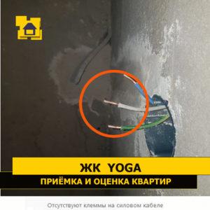 Приёмка квартиры в ЖК Yoga: Отсутствуют клеммы на силовом кабеле