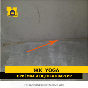Приёмка квартиры в ЖК Yoga: Не оштукатурен монтажный шов