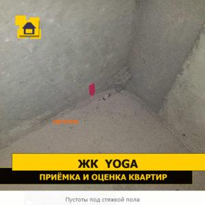 Приёмка квартиры в ЖК Yoga: Пустоты под стяжкой пола