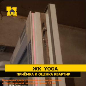 Приёмка квартиры в ЖК Yoga: Балконная дверь установлена с отклонением от вертикальной плоскости свыше 11 мм